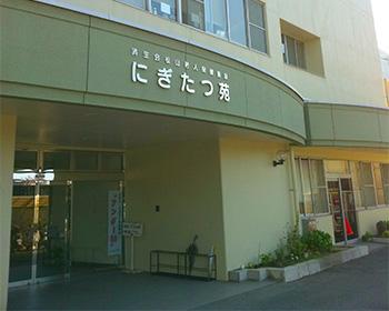 松山介護老人保健施設 にぎたつ苑