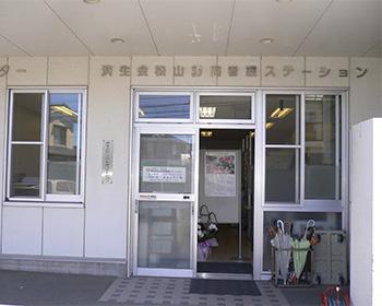 松山訪問看護ステーション