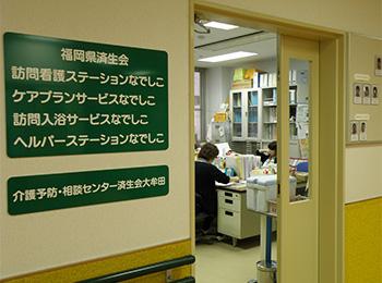 訪問看護ステーションなでしこ