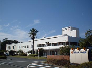 みすみ病院